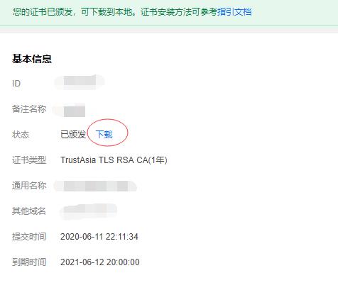 腾讯云 SSL SSL证书 Apache https