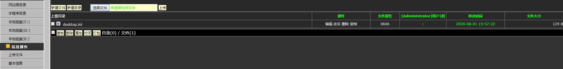 服务器入侵 代码注入 网站渗透 网站跳转 快照劫持